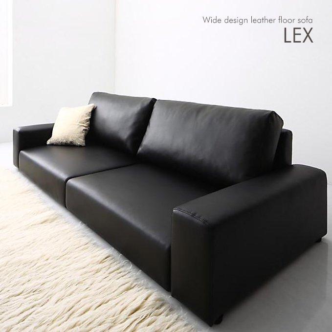 座面広々シンプルデザイン!フロアソファー【LEX】2.5人掛け