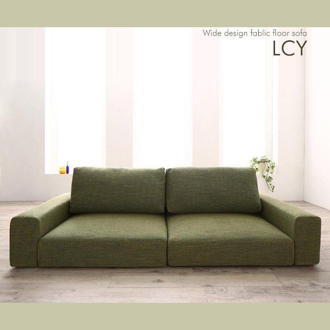 座面広々シンプルデザイン!フロアソファー【LCY】2.5人掛け