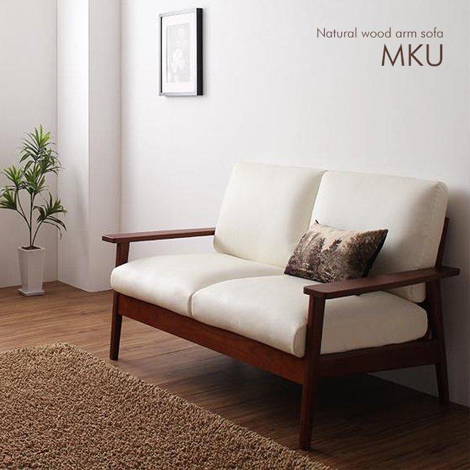 シンプルデザイン!木製フレーム・木肘ソファ【MKU】ブラウン2P