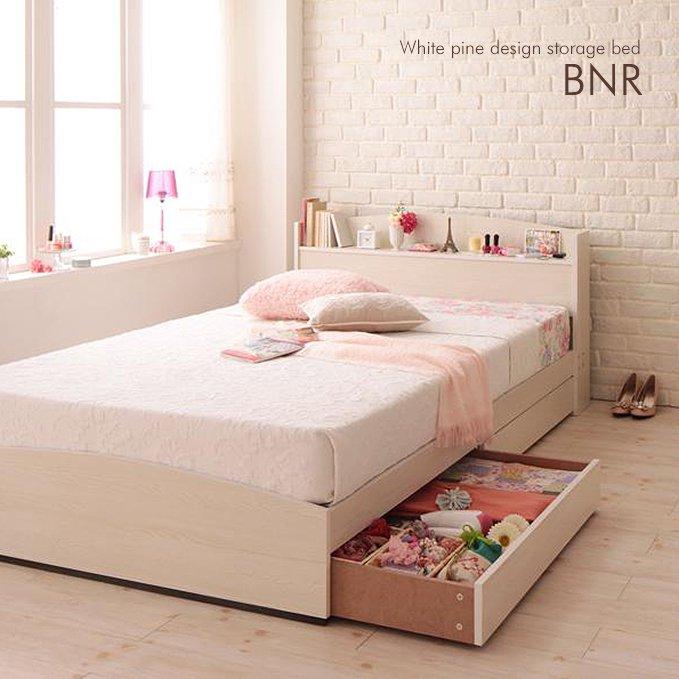 ホワイトパインの収納ベッド【BNR】