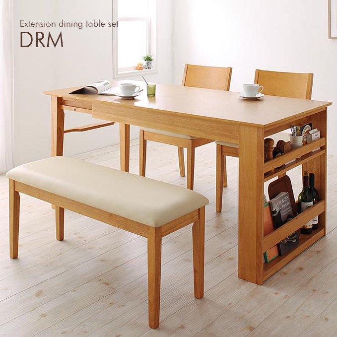 エクステンションテーブルダイニング【DRM】4点セット(収納ラック付き)