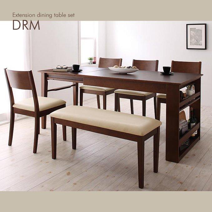 エクステンションテーブルダイニング「DRM」6点セット(収納ラック付き)