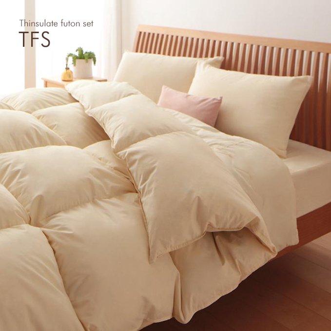 9 colors シンサレート布団(高機能中綿素材入り)8点セット【ベッドタイプ】