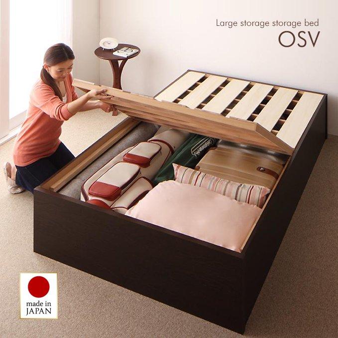 日本製・安心の品質!ヘッドボードレス大容量収納庫付きすのこベッド【OSV】