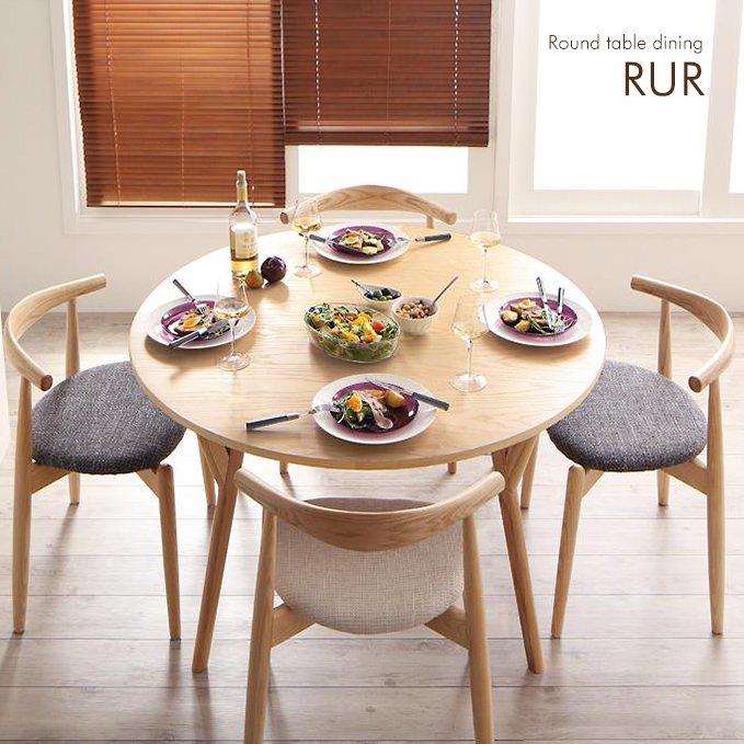 デザイナーズ・ラウンドダイニングテーブルセット【RUR】5点セット