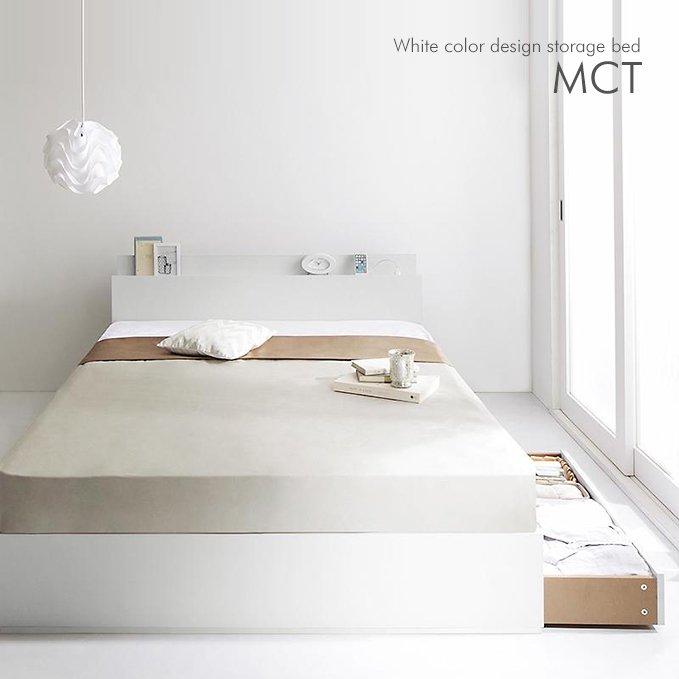 大人可愛いを目指す女子に!ホワイト収納付きベッド【MCT】