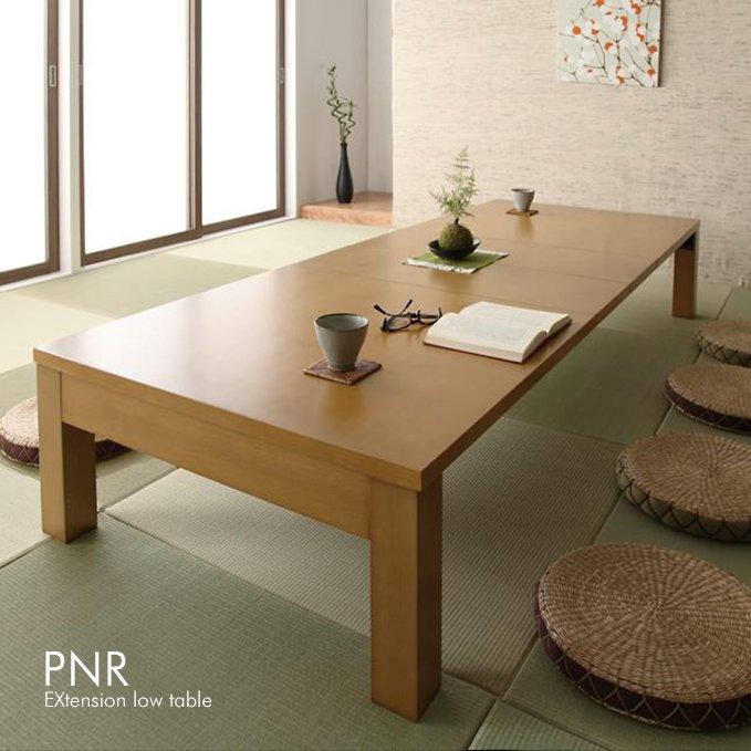 エクステンション(伸縮式)・天然木リビングテーブル【PNR】