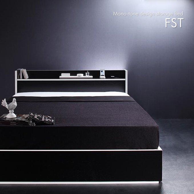 モノトーン・バイカラーデザイン収納付きベッド【FST】