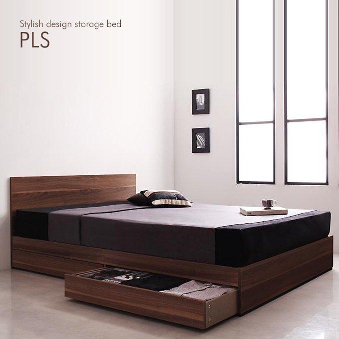 シンプル・ウォールナットデザイン収納付きベッド【PLS】