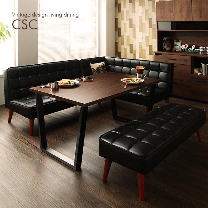 ヴィンテージデザイン・リビングダイニングテーブルセット【CSC】4点ベンチセット