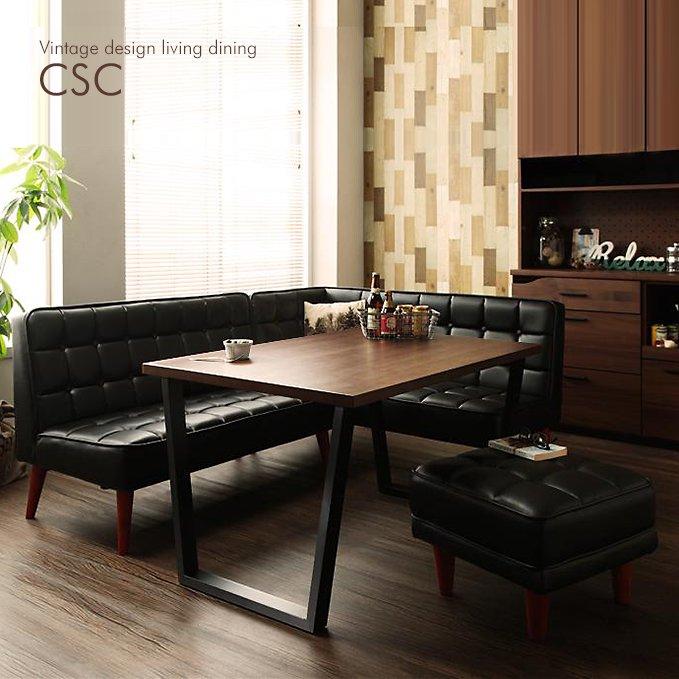 ヴィンテージデザイン・リビングダイニングテーブルセット【CSC】4点オットマンセット