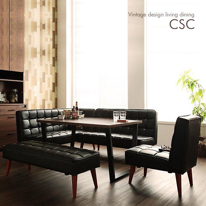 ヴィンテージデザイン・リビングダイニングテーブルセット【CSC】5点チェア・ベンチセット