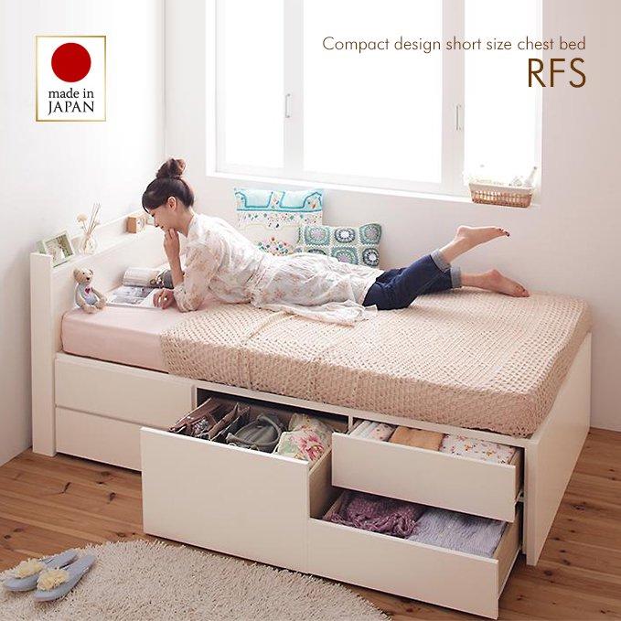 日本製・安心の品質!コンパクトデザイン・ショートサイズチェストベッド【RFS】
