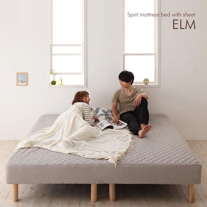 ラージサイズ・脚付きマットレスベッド【ELM】(ボンネルコイル×タオルタイプ)