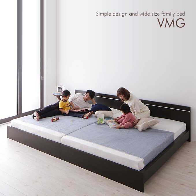 大型!連結式ファミリーベッド【VMG】(省スペース・フラットヘッドボード)