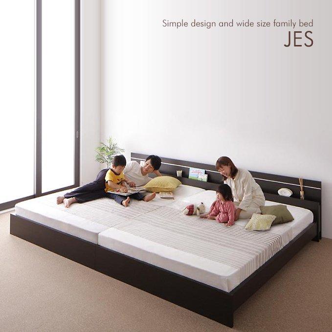 大型!連結式ファミリーベッド【JES】(棚&照明付き)