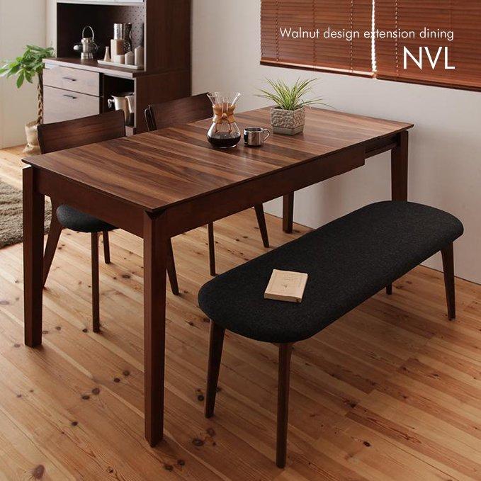 ウォールナットデザイン・伸縮式ダイニングテーブルセット【NVL】4点セット