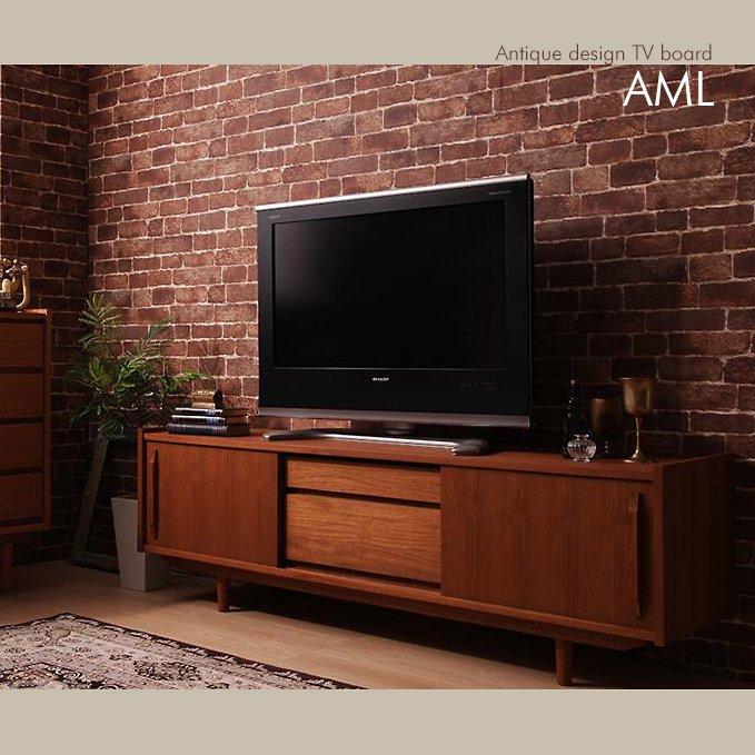 高級チーク材使用!北欧アンティーク調デザイン家具【AML】テレビ台(W150)