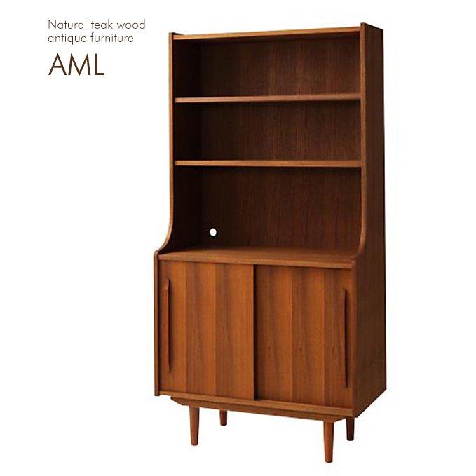 高級チーク材使用!北欧アンティーク調デザイン家具【AML】シェルフ