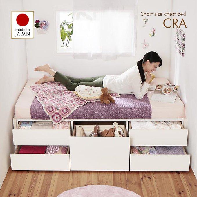 コンパクトデザイン・ヘッドレス・ショートチェストベッド【CRA】(日本製フレーム)