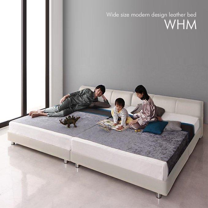 モダンデザイン連結式レザーローベッド「WHM」