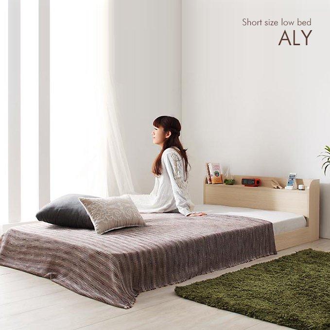 ショートサイズローベッド【ALY】