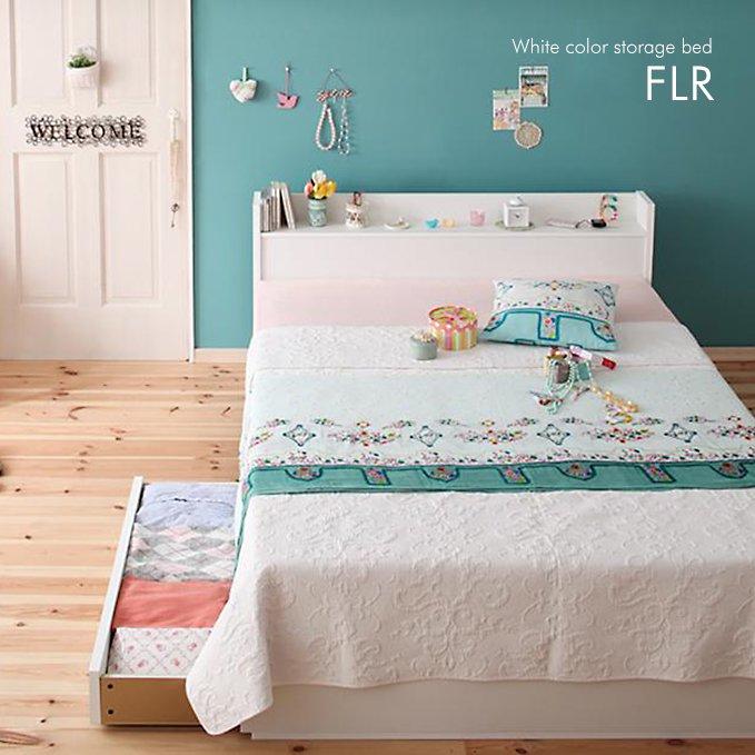 ガールズルームにぴったり!ホワイトカラー収納ベッド【FLR】(ショート丈)