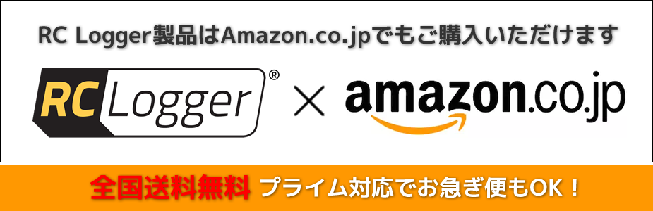 RC Logger × Amazon.co.jp 全国送料無料!