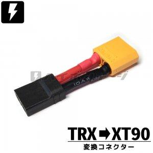 TRXタイプ-XT90変換コネクター[VC-TRF2XT9M1]