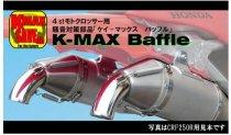 K-MAXバッフル HONDA CRF250 2016対応