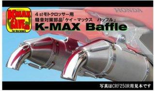 K-MAXバッフル KAWASAKI KX250F 2017対応
