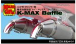 K-MAXバッフル HONDA CRF250 2015対応
