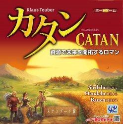 ボードゲーム「カタン」−スタンダード版ー