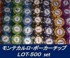 モンテカルロ・ポーカーチップ LOT-500セット