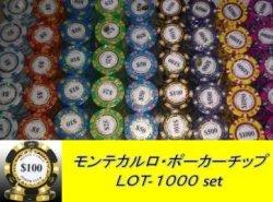 モンテカルロ・ポーカーチップ LOT-1000セット