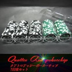 QuattroAssi クアトロアッシーポーカーチップ100枚セット<2色グリーン&ブラック>