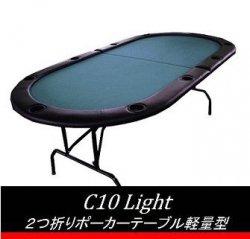 ポーカーテーブル (C10-LIGHT) [2つ折・軽量タイプ]-訳ありアウトレット品