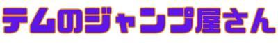 ドラゴンボールヒーローズ、ガンダムトライエイジ、ポケモンガオーレ 販売・通販・買取専門カードショップ店【テムのジャンプ屋さん】