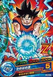 GDM(PR)GDPBC5-04孫悟空(ドラゴンボールヒーローズカードグミ19)