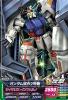 Gta-TK5-009-C)ガンダム試作2号機