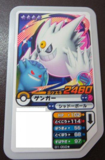 GA01-50★(グレード4)白いゲンガー・メガゲンガー(色違い)