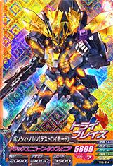 Gta-TK6-014-M)バンシィ・ノルン(デストロイモード)
