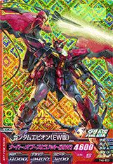 Gta-TK6-023-M)ガンダムエピオン(EW版)