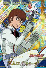 Gta-TK6-044-P)アムロ・レイ