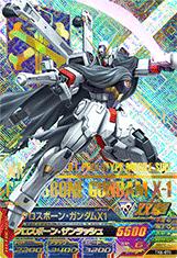 Gta-TK6-075-P/SEC)クロスボーン・ガンダムX1