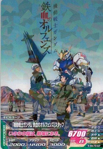 15 1004-'16 0327 「ガンダム鉄血のオルフェンズ」スタッフ(打ち上げ記念品)
