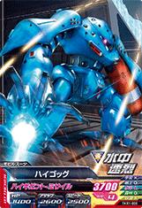 Gta-TKR1-006-C)ハイゴッグ