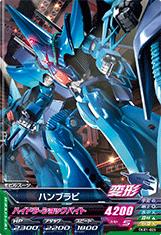 Gta-TKR1-009-C)ハンブラビ