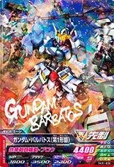 Gta-TKR1-038-R)ガンダム・バルバトス(第1形態)