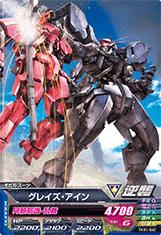 Gta-TKR1-040-C)グレイズ・アイン